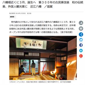mainichiShinbun20160120