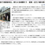 京都新聞社様に当社の取り組みを取り上げていただきました.